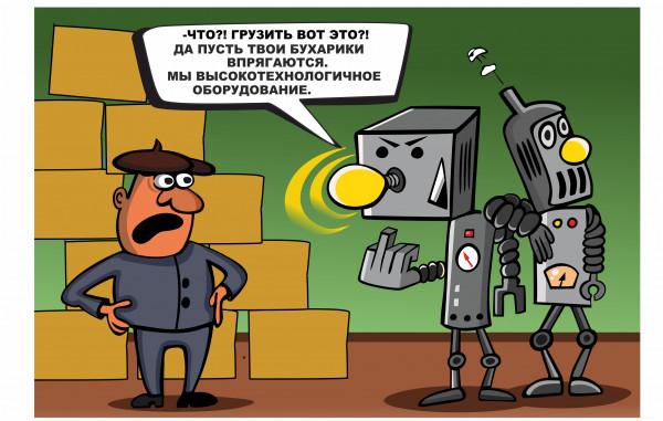 Карикатура: Проблемы занятости при роботизации сильно преувеличены., somnambula