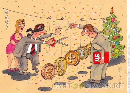 Карикатура: Новогодняя игра, Дружинин Валентин