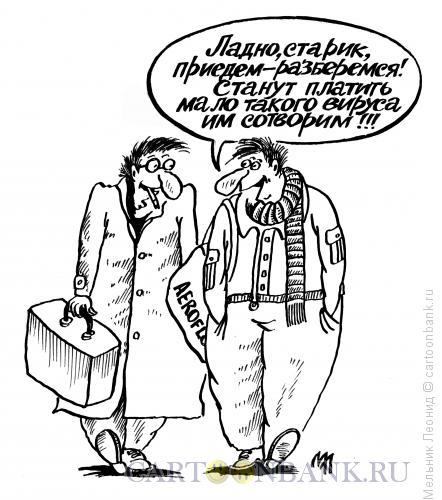 Карикатура: Троянцы, Мельник Леонид