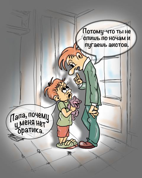 Карикатура, AlexKorn4870