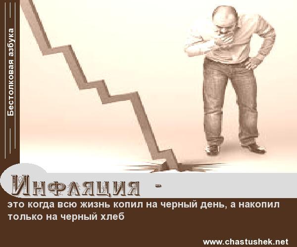 Мем: Инфляция, chastushek