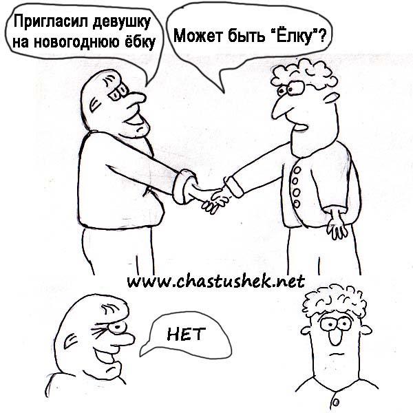 Карикатура: Новогодняя ё_ка, chastushek