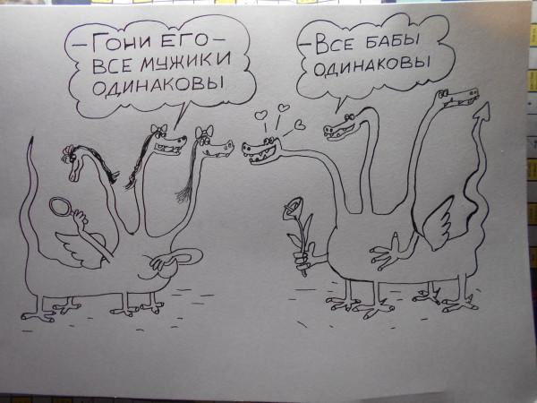Карикатура: Про мужиков и баб, Петров Александр