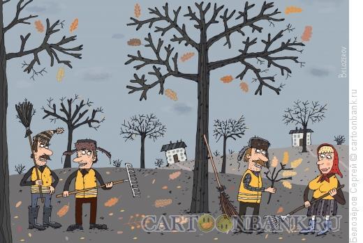 Карикатура: Служебный роман, Белозёров Сергей