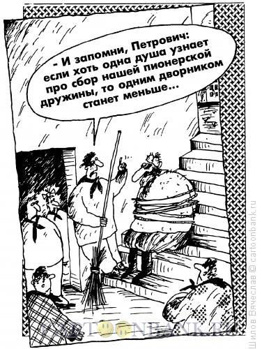 Карикатура: Тайный сбор пионерии, Шилов Вячеслав