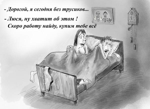 Карикатура: Трусики, Владимир Силантьев