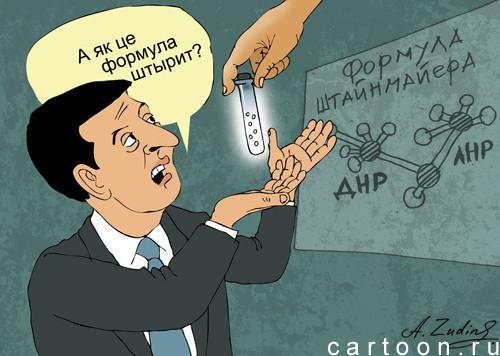 Карикатура: Формула Штайнмайера, Александр Зудин