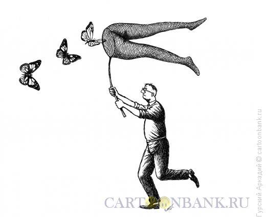 Карикатура: ловец бабочек, Гурский Аркадий