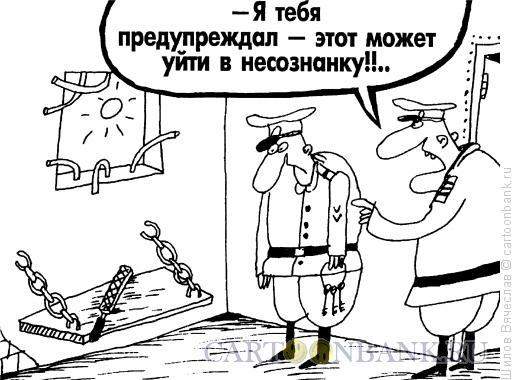 Карикатура: Несознательный, Шилов Вячеслав