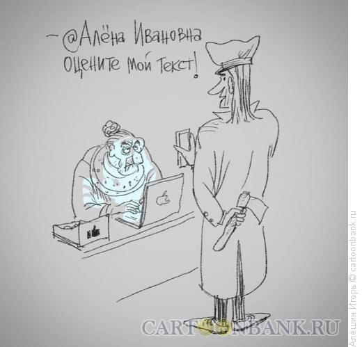 Карикатура: раскольников и старуха-оценщица, Алёшин �горь