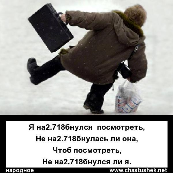 Мем: Гололедица, chastushek