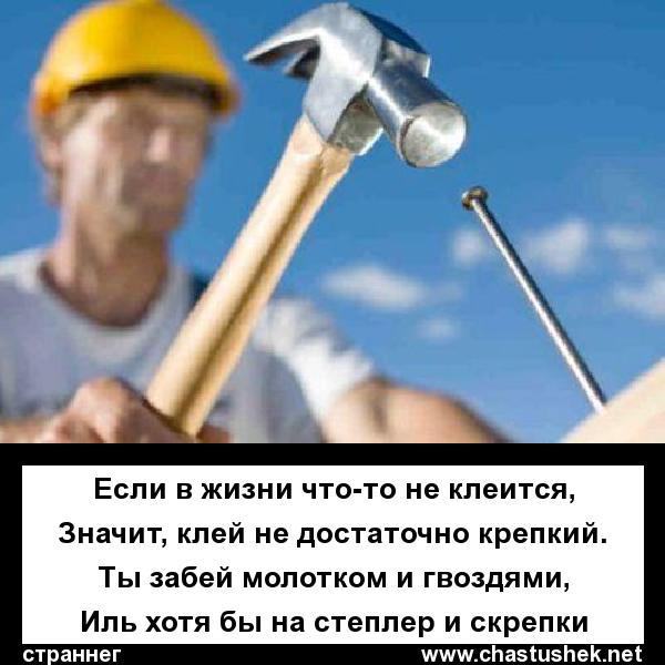 Мем: Лайфхак, chastushek