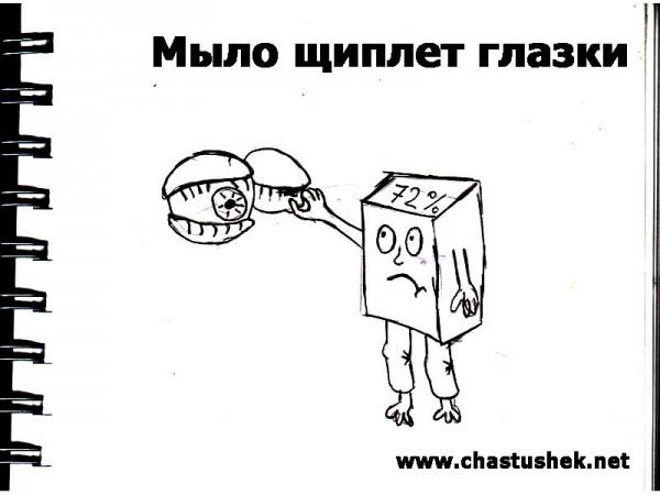 Карикатура: Мыло щиплет глазки, chastushek