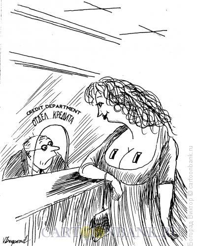Карикатура: Отдел кредита, Богорад Виктор