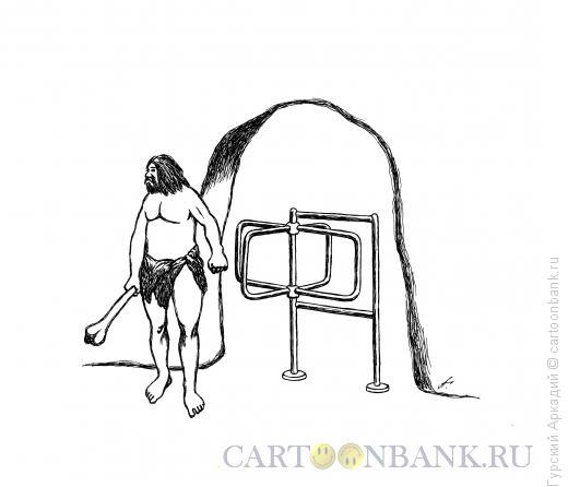 Карикатура: пещера, Гурский Аркадий