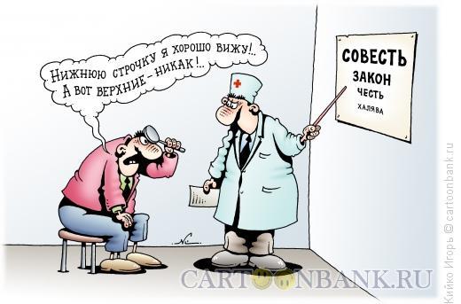 Карикатура: Проверка совести, Кийко Игорь