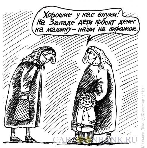 Карикатура: Радость-то какая, Мельник Леонид