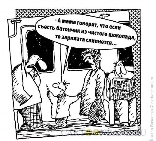 Карикатура: Ребенок и шоколадка, Шилов Вячеслав