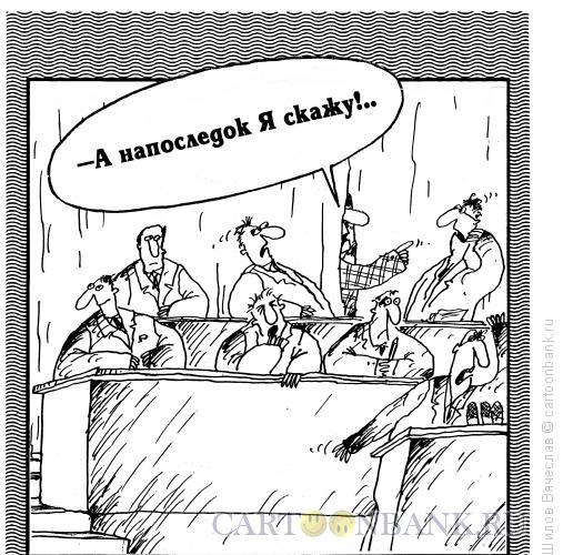 Карикатура: Человек из закулисья, Шилов Вячеслав