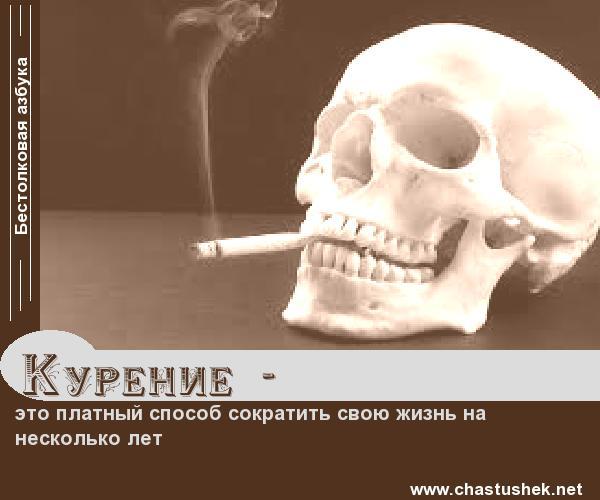Мем: Курение, chastushek
