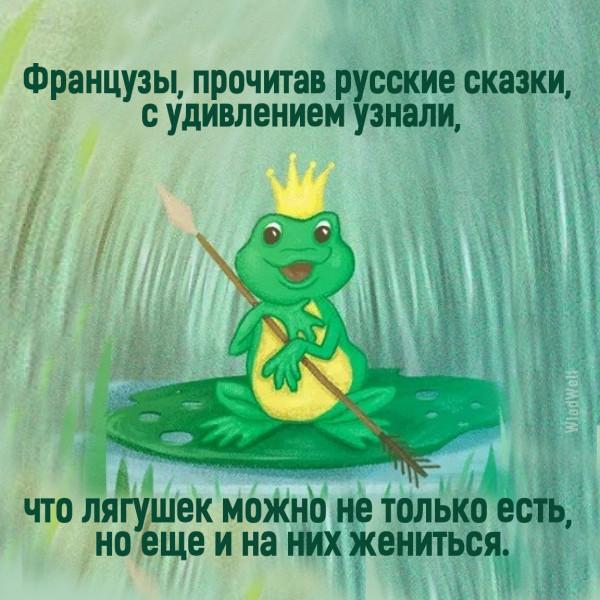 Карикатура: Лягушка не только деликатес, но и жена, Woldemars