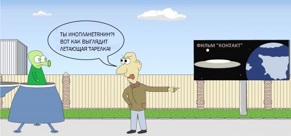 Карикатура: Ошибочка вышла, Алекс Хилый