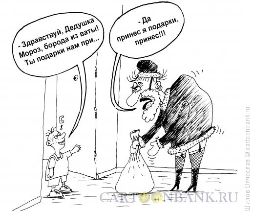 Карикатура: Дед Мороз горбатый, Шилов Вячеслав