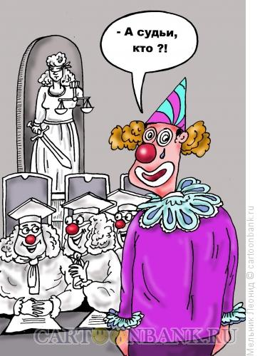 Карикатура: Клоуны в суде, Мельник Леонид