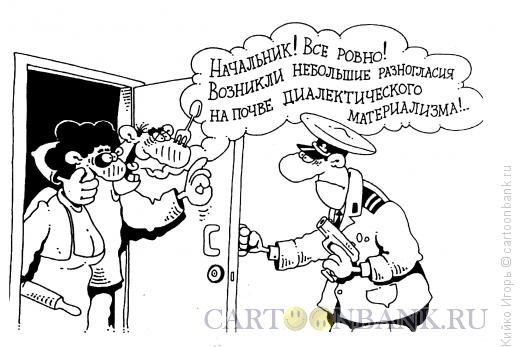 Карикатура: Небольшие разногласия, Кийко Игорь