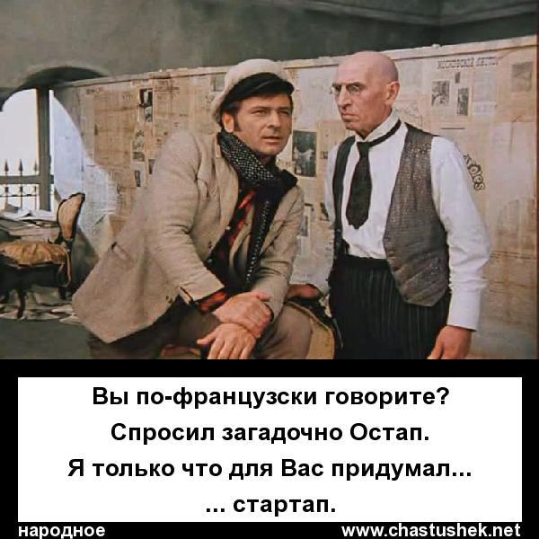 Мем: Стартап, chastushek