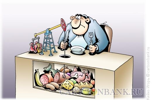 Карикатура: Еда из нефти, Кийко �горь