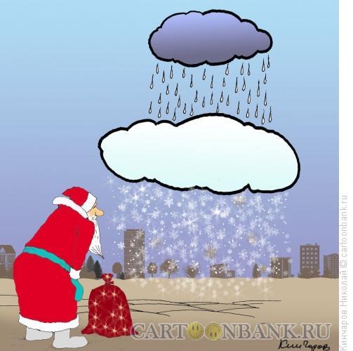 Карикатура: И дождь и снег, Кинчаров Николай