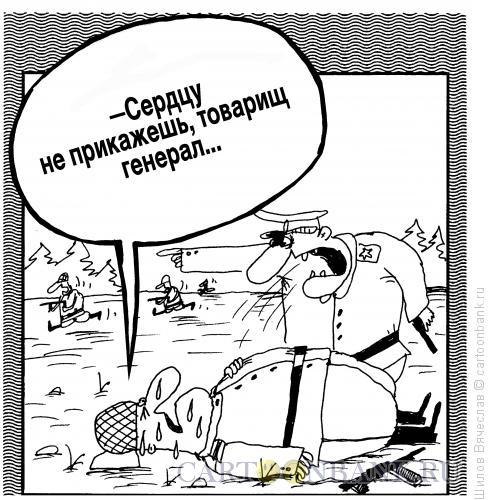 Карикатура: Сердцу не прикажешь, Шилов Вячеслав