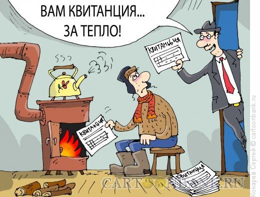 Карикатура: квитанция, Кокарев Сергей