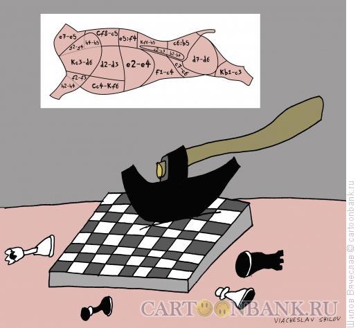 Карикатура: Шах и мат, Шилов Вячеслав