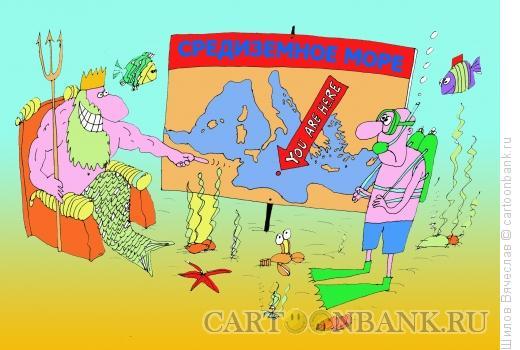 Карикатура: Средиземное море, Шилов Вячеслав