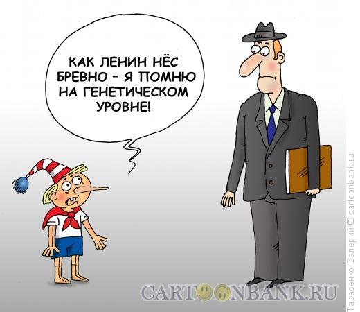 Карикатура: Хорошая память, Тарасенко Валерий