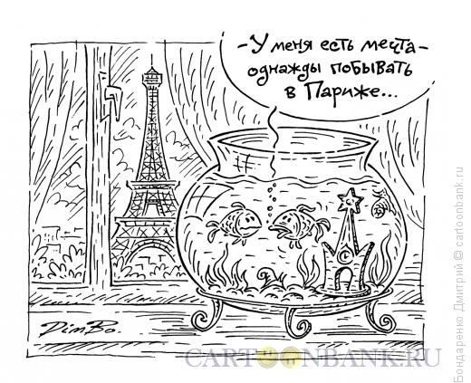 Карикатура: Жажда путешествий, Бондаренко Дмитрий