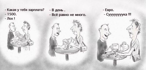 Карикатура: Какая зарплата?, Владимир Силантьев