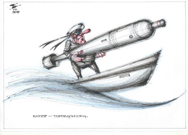 Карикатура: Катер - торпедоносец ., Юрий Косарев