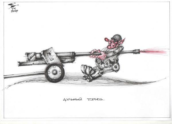 Карикатура: Дульный тормоз ., Юрий Косарев