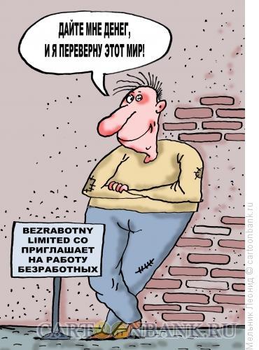 Карикатура: Есть вакансии, Мельник Леонид