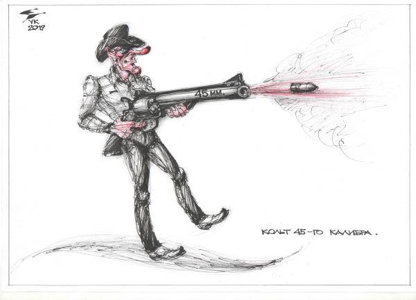 Карикатура: Кольт 45 - го калибра ., Юрий Косарев