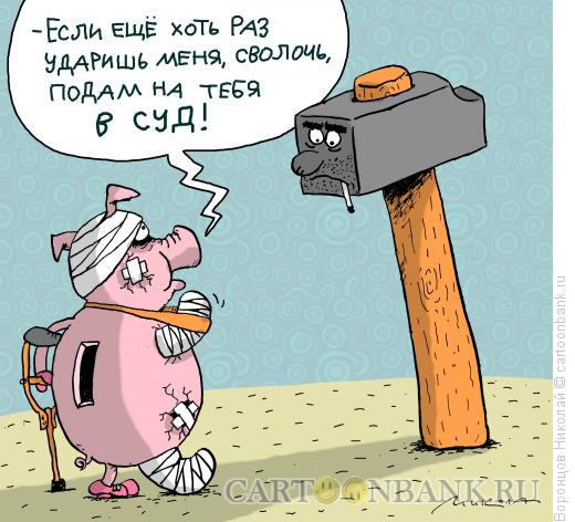 Карикатура: Копилка, Воронцов Николай