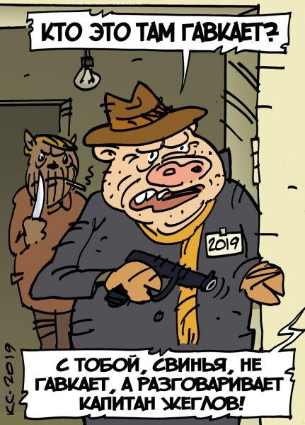 Карикатура: Кто это там гавкает?, Вячеслав Капрельянц