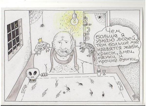 Карикатура: Мизантроп, Минаев Вяч