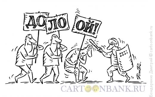 Карикатура: Ой!, Бондаренко Дмитрий