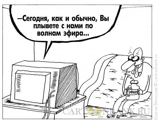 Карикатура: Эфир, Шилов Вячеслав