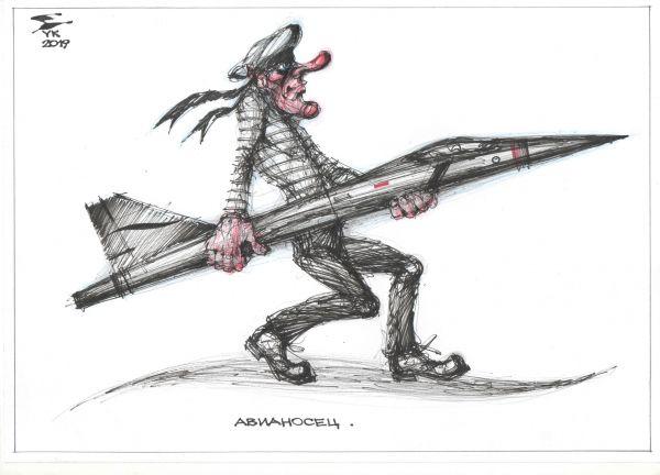 Карикатура: Авианосец ., Юрий Косарев