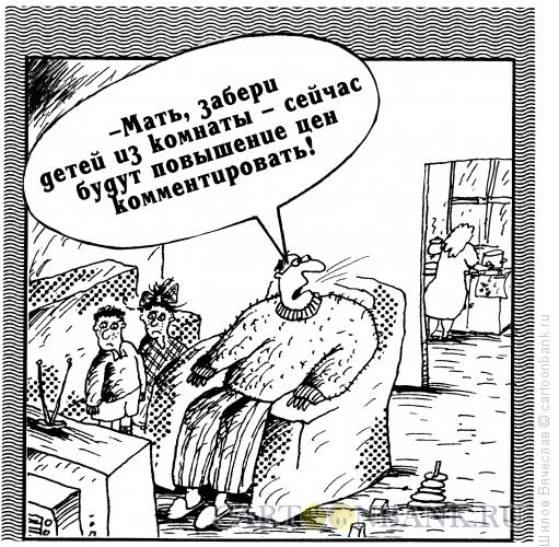 Карикатура: Комментарии, Шилов Вячеслав